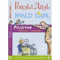 Мальчик. Рассказы о детстве. Роальд Даль
