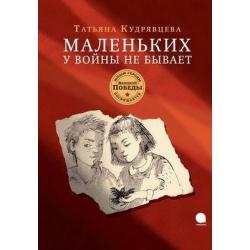 Маленьких у войны не бывает Кудрявцева Татьяна