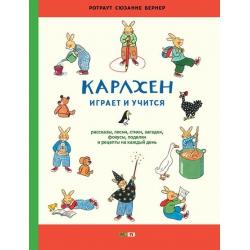 Карлхен играет и учится. Рассказы, песни, стихи, загадки, фокусы, поделки и рецепты на каждый день