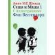 Саша и Маша. Рассказы для детей. Книга 1 Анни Шмидт