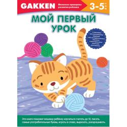 Gakken 3+ Мой первый урок