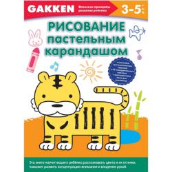Gakken. 3+ Рисование пастельным карандашом