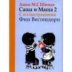 Саша и Маша. Рассказы для детей. Книга 2 Анни Шмидт
