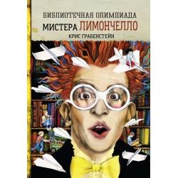 Библиотечная олимпиада мистера Лимончелло. Книга 2. Грабенстейн Крис