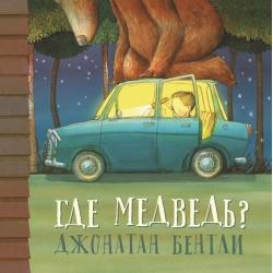 Где медведь?