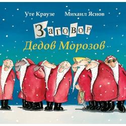 Заговор Дедов Морозов