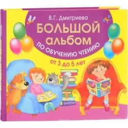 Большой альбом по обучению чтению от 3 до 5 лет