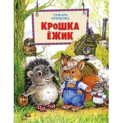 Крошка Ёжик. Тамара Крюкова