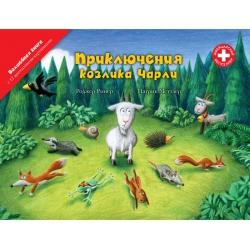 Приключения козлика Чарли. Детская книга c 12 ароматными картинками