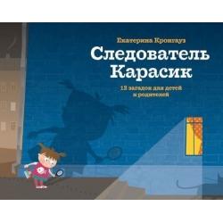 Следователь Карасик. 12 загадок для детей и родителей. Кронгауз Екатерина