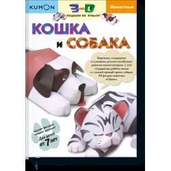 KUMON. 3D поделки из бумаги. Кошка и собака