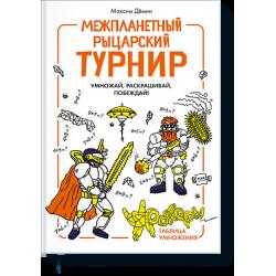 Межпланетный рыцарский турнир. Максим Демин