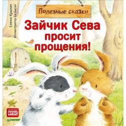 Зайчик Сева просит прощения! Полезные сказки