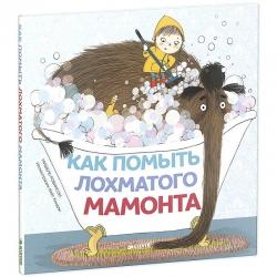Как помыть лохматого мамонта (Книжки-картинки) Робинсон М.