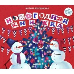 Новогодняя книжка Бородицкая М.