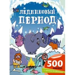 Ледниковый период (500 наклеек)