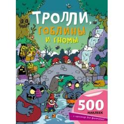 Тролли, гоблины и гномы (500 наклеек)