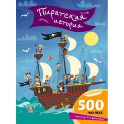 Пиратская история (500 наклеек)