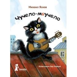 Чучело-мяучело (4-е изд.)