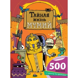 Тайная жизнь мумий (500 наклеек)