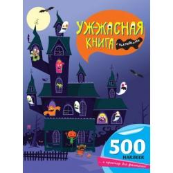 Уж-жасная книга с наклейками (500 наклеек)