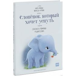 Слоненок, который хочет уснуть. Сказка в помощь родителям. Карл-Йохан Форссен Эрлин