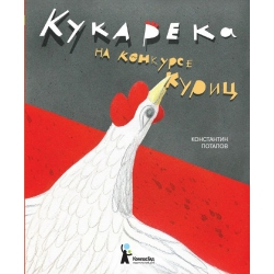 Кукарека на конкурсе куриц