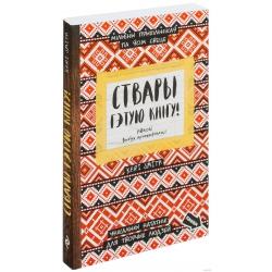 Ствары гэтую кнігу! Знакаміты нататнік «Уничтожь меня» на беларускай мове!