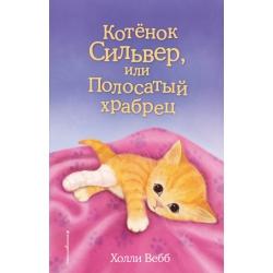 Котенок Сильвер, или Полосатый храбрец. Холли Вебб