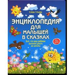 Энциклопедия для малышей в сказках (м/обл)