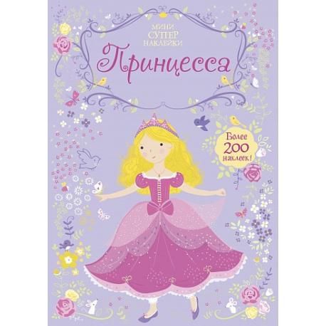 Супернаклейки-мини. Принцесса