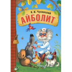 Сказки К.И. Чуковского. Айболит (книга на картоне)