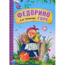 Сказки К.И. Чуковского. Федорино горе (книга на картоне)