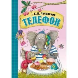 Сказки К.И. Чуковского. Телефон (книга на картоне)