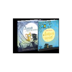 Комплект книг с иллюстрациями Деби Глиори