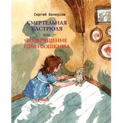 Смертельная кастрюля, или Возвращение Печенюшкина
