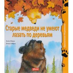 Старые медведи не умеют лазать по деревьям