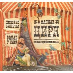 Цирк : книга-представление