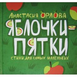 Яблочки-пятки. Стихи для самых маленьких. Анастасия Орлова