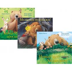 3 книги про Медведика