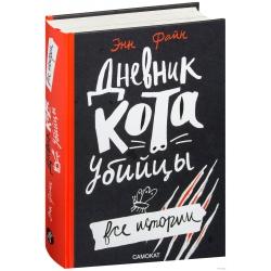 Дневник кота-убийцы. Все истории. Энн Файн
