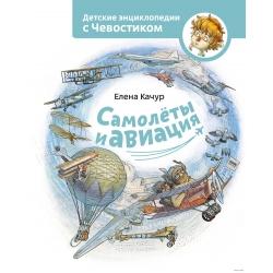 Самолеты и авиация. Энциклопедии с Чевостиком