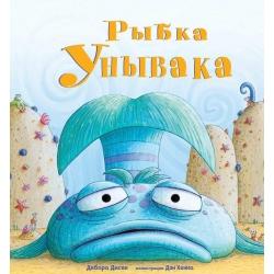Рыбка Унывака. Дисен Дебора