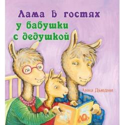 Лама в гостях у бабушки с дедушкой (тв/обл)