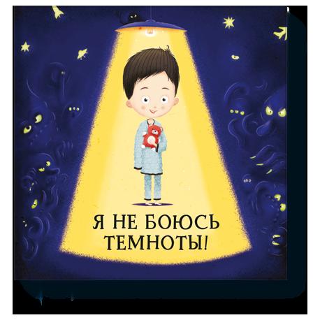 Я не боюсь темноты! Волшебная книга против страха