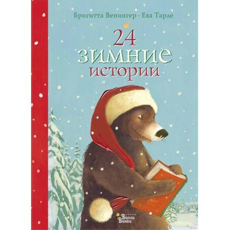 24 зимние истории. Бригитта Венингер