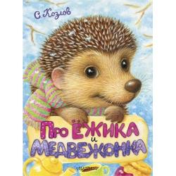 pro-jozhika-i-medvezhonka-skozlov