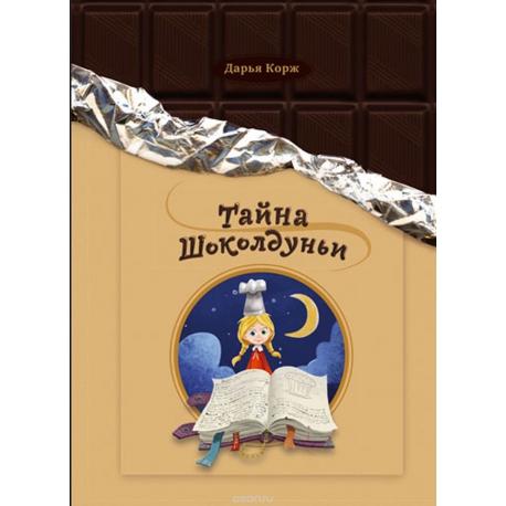 Тайна Шоколдуньи