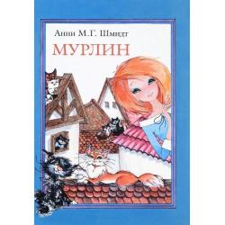 Мурлин Анни Шмидт