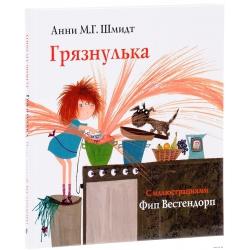 Грязнулька Анни Шмидт